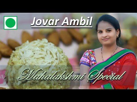 अंबील | Easy Jowar Ambil Recipe | Maharashtrian Receipe