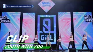 Theme Song Accelerated Dance Challenge 主题曲倍速舞蹈挑战 | Youth With You 青春有你2 | iQIYI