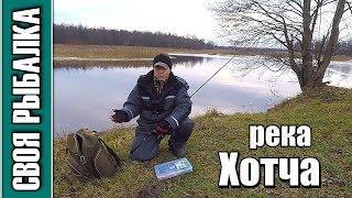 Отчёт о рыбалке за 21 12 19 Рыбалка на спиннинг река Хотча