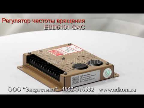 ESD5131 GAC Регулятор частоты вращения - видео