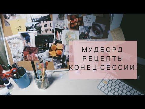 МУДБОРД, НОВЫЕ РЕЦЕПТЫ, ВЫСТАВКА, КОНЕЦ СЕМЕСТРА!//ЯНВАРЬ