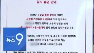 '천만 서울 일상 멈췄다'…2.5단계 첫…