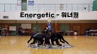 Energetic - 워너원 (20191012 의과대학…