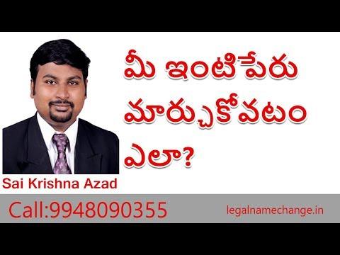 Surname Change Procedure in Hyderabad | Name Change Service in Hyderabad | Law Media