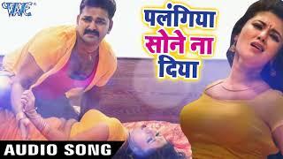 Beri beri baje re palangiya sone na diya wanted bhojpuri song pawan singh 2018 superhit song
