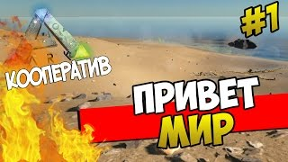 ARK: Survival Evolved[Co-op] - ПРИВЕТ МИР #1