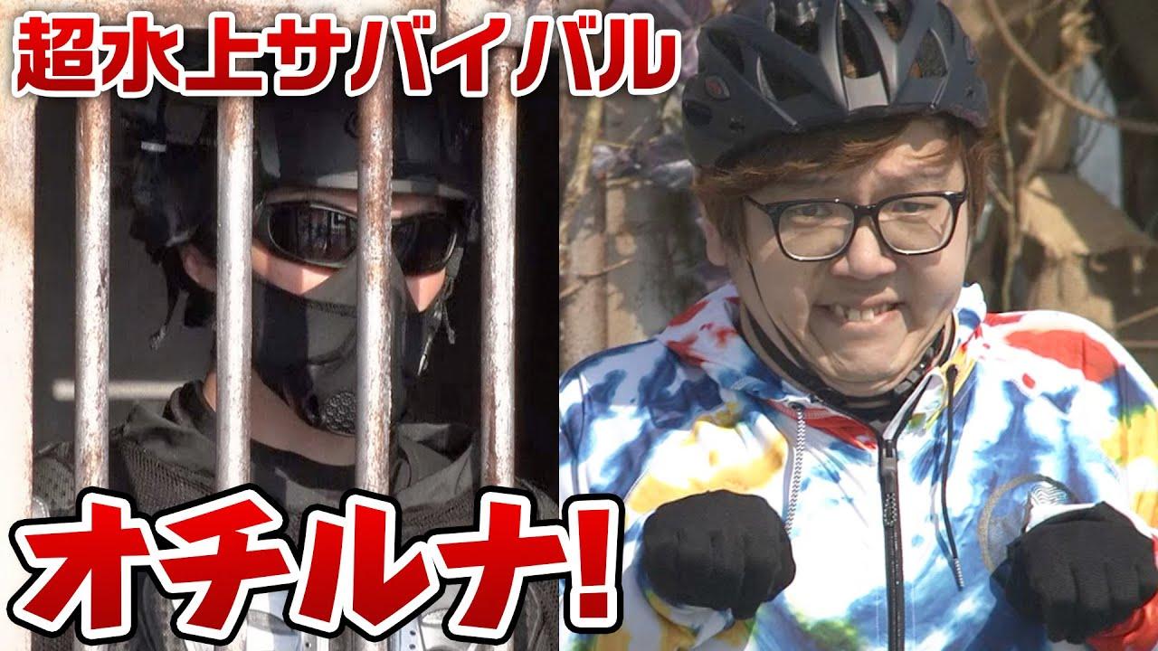 ヒカキン出場シーン- 超水上サバイバルオチルナ! #Shorts