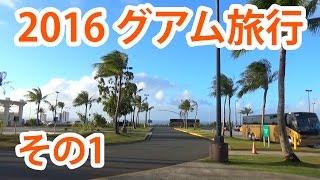 【2016グアム旅行】その1 グアムへ到着!【旅動画】