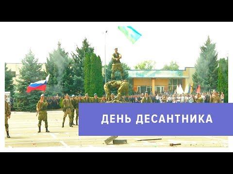 В Ставрополе отметили День ВДВ