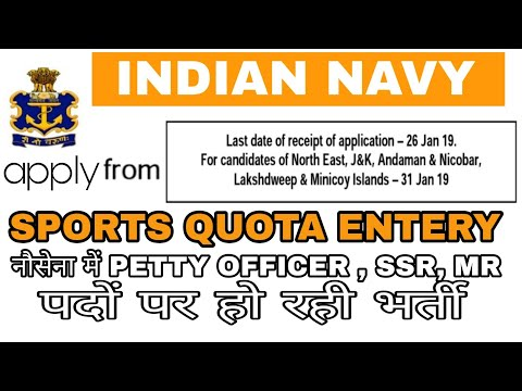 Indian Navy PETTY OFFICER , SSR , MR Direct Entry | Sports QUOTA Entry | नौसेना में फिर आ गयी भर्ती