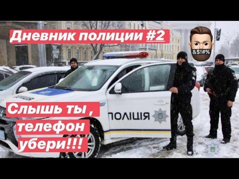 Видео: Дневник Полиции №2 Слышь ты, убери телефон