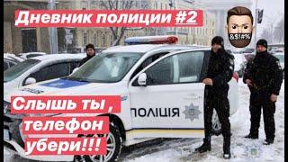 Дневник Полиции №2 Слышь ты, убери телефон