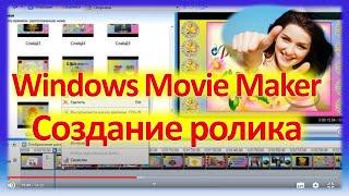 Создание ролика в Windows Movie Maker Полная версия
