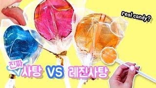 진짜 사탕을 찾아라!! 여기에 가짜 사탕이 있다!? 같이 맞혀봐요~! 진짜사탕 vs 레진사탕 resin art レジンア?ト เรซิ่นอาร์ต  ลูกอม