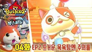 요괴워치 버스터즈 적묘단 실황 공략 4화 EP2 뜨거운 목욕탕엔 주의를! [부스팅] (3DS)