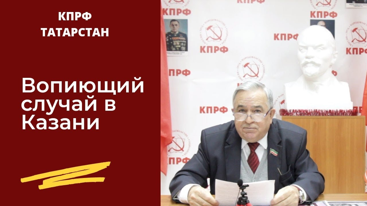 Вопиющий случай в Казани