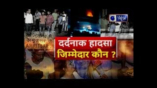 Amritsar train accident: Who is responsible for death of 70 people | 70 मौत का जिम्मेदार कौन?