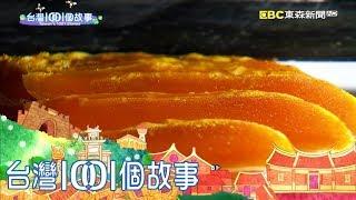 東石漁家第二代  製作雙冠軍烏魚子 part3 台灣1001個故事