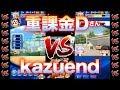 「至高の戦い」ゲスト対決!vs重課金Dさん【パワプロアプリ】