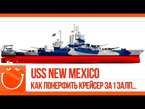 World of warships - USS New Mexico. Как понерфить крейсер за 1 залп...