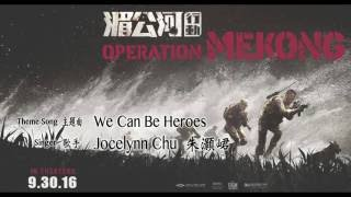 "湄公河行動 Operation Mekong  ""We Can Be Heroes"""