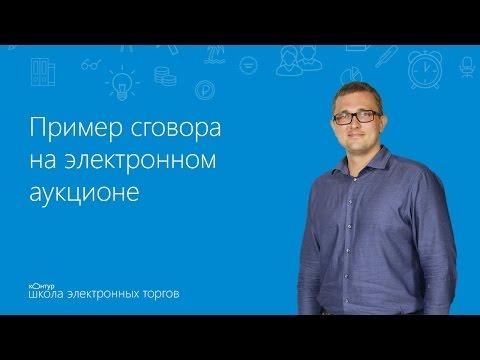 видео: Пример сговора на электронном аукционе