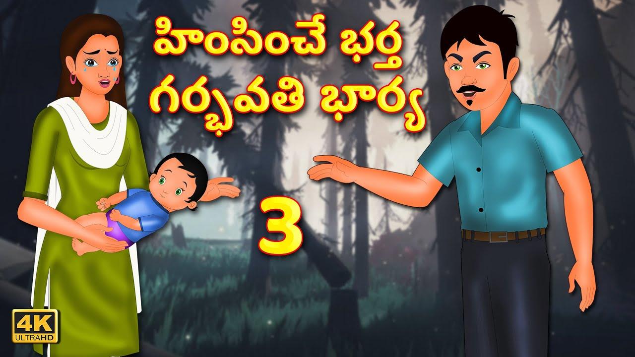 హింసించే భర్త గర్భవతి భార్య 3 Telugu Stories | Telugu Moral Stories |Telugu Kathalu |Bedtime Stories