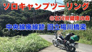 ソロキャンプツーリング@石川県健康の森 中央線廃線跡 旧立場川橋梁 第一話