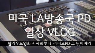[피터파크] 미국 LA 방송국 PD V-Log | 일상 Vlog