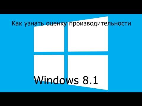 Как узнать оценку производительности Windows 8.1