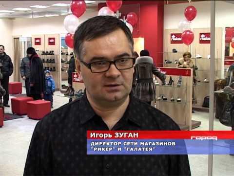 магазин Рикер Rieker Набережные Челны обувь