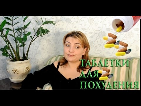 Таблетки для похудения..мой опыт (Лида, Ксеникал, тайские таблетки, Турбослим)
