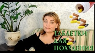 Таблетки для похудения..мой опыт (Лида, Ксеникал, тайские таблетки, Турбослим)(, 2015-09-16T12:54:09.000Z)
