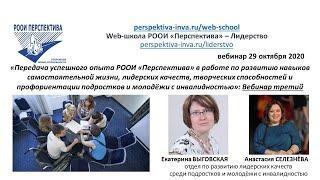 Вебинар: Делимся опытом – организация тренингов для подростков с инвалидностью. Вебинар 3 (29.10.20)
