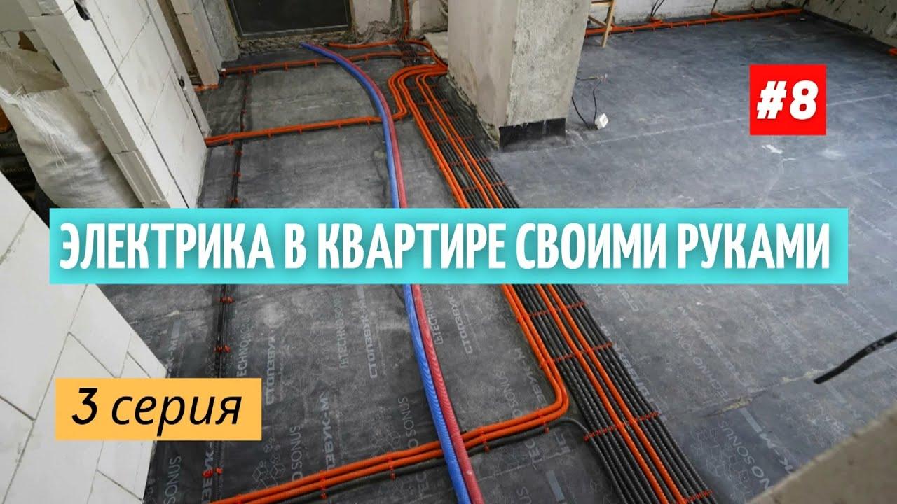 Электрика в новостройке. Прокладка кабеля в гофре и без. 3 серия #8