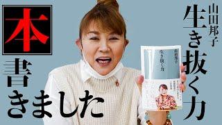 【芸歴40年】山田邦子が本を書きました。【生き抜く力】