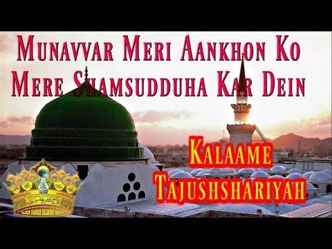Manazir Hussain - Munawwar Meri Aankhon Ko Mere Shamsudduha Kar Dein