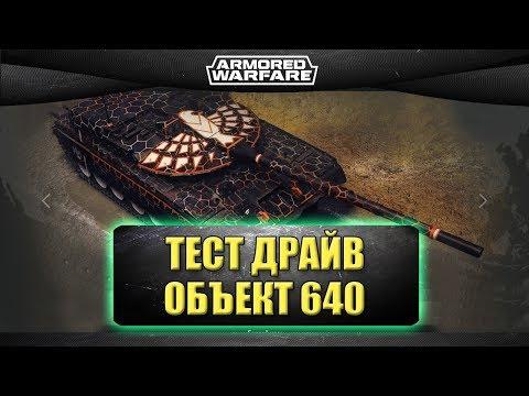 🔴Стрим AW - Тест драйв Объекта 640 'ЧЕРНЫЙ ОРЕЛ' + розыгрыш [18.00]