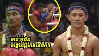 ចាន់ចំរើន Vs (ថៃ) ឈ្មូផេត / Chan Chamroeun Vs (Thai) Chamuapetch, 02/November/2018, BayonTV Boxing