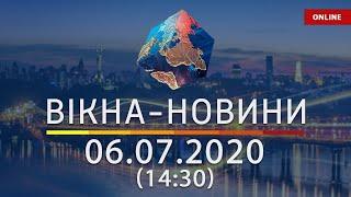 ВІКНА-НОВИНИ. Выпуск новостей от 06.07.2020 (14:30)   Онлайн-трансляция