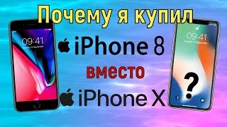 Почему я купил iPhone 8 вместо iPhone X?