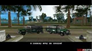 Прохождение GTA Vice City: Миссия 50 - Работа