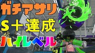 【スプラトゥーン2】ガチアサリ腕前S+達成!昇格戦で超絶ファインプレイを決めていくぅ! - 実況プレイ