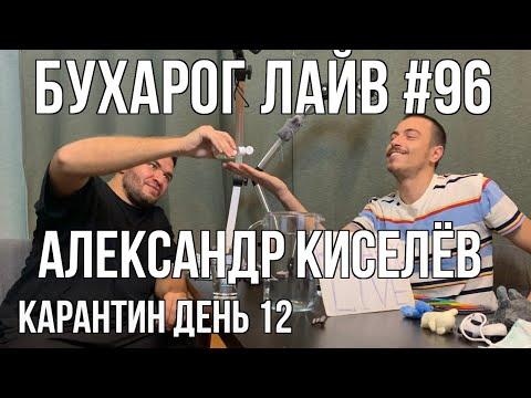 Бухарог Лайв #96: Александр Киселев   KapaHTuH день 12