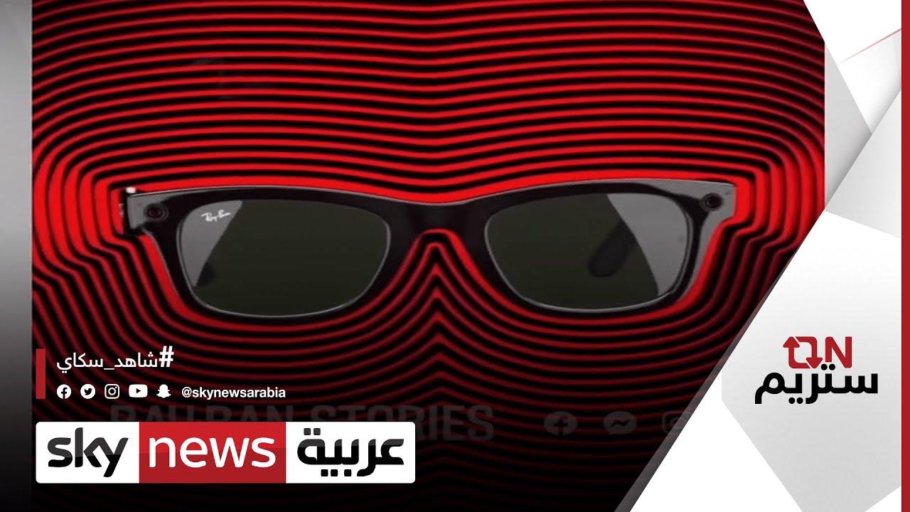 فيسبوك ونظارته الذكية، وما هي فرص نجاحها في الحقيقة؟ | #أون_ستريم  - نشر قبل 19 ساعة