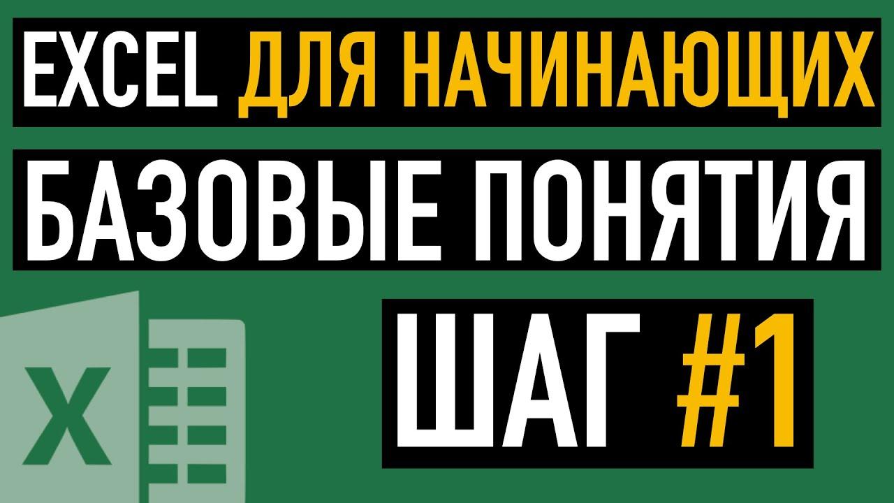 Обучение word excel для начинающих скачать бесплатно обучение на пограничника в украине