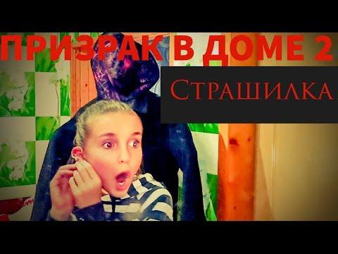 ПРИЗРАК В ДОМЕ 2. Баку Пожиратель снов. Страшилка