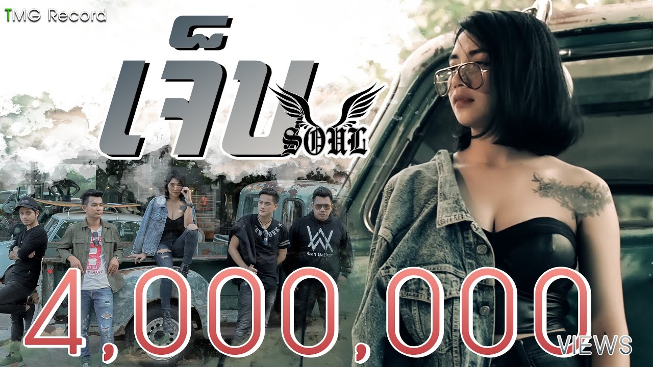 เจ็บ วงโซล(SOUL) | TMG OFFICIAL MV