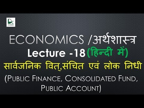 Public Finance in Hindi (Consolidated Fund, Public Account) - Economics Online Lecture #18