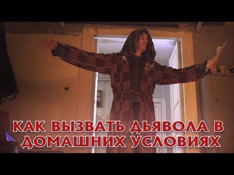 «Как вызвать дьявола в домашних условиях» | Короткометражка | Подготовлено DeeaFilm